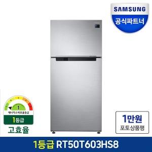 일반냉장고 RT50T603HS8 499리터 2도어 인증점S 무배