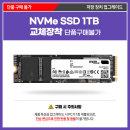 NVMe SSD 1TB 교체장착 단품구매불가