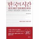 한국의 시간 - 제2차 대분기 경제 패권의 대이동