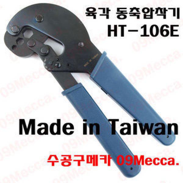 [HANLONG] HT-106E 육각압착기 RF 동축 케이블 유선방송 안테나 분배기 중계기