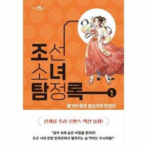 조선소녀 탐정록 1 - 왈가닥 탐정 홍조이의 탄생과 검은 말 도적단 사건