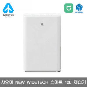 샤오미 미지아 NEW WIDETEH 제습기 12L/무료배송