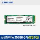 추가옵션 삼성 SSD 256GB 추가(Pcle3.0)