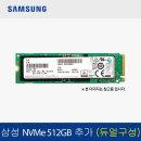 추가옵션 삼성 SSD 512GB 추가(Pcle3.0)