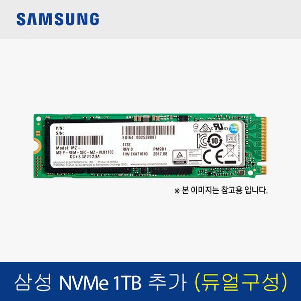 추가옵션 삼성 SSD 1TB 추가(Pcle3.0)