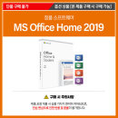 MS오피스 2019 Home 단품구매불가