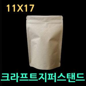 크라프트지퍼스탠드 11X17(100매)종이지퍼팩 커피보관