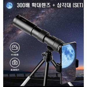 소라스코프 300배 망원경 망원렌즈 (삼각대포함)