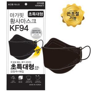 마가핏 KF94 황사 마스크 초특대형 XXL 블랙 30매