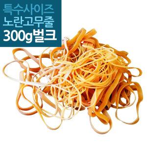 특수 규격 노랑 고무줄 300g 벌크 모음 노란 천연고무