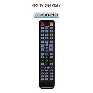 삼성 스마트 LED TV 전용 리모컨 ComBo-2121 무설정