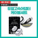 리치가인 추가옵션/고속충전세트(2포트/18W)/아이폰용