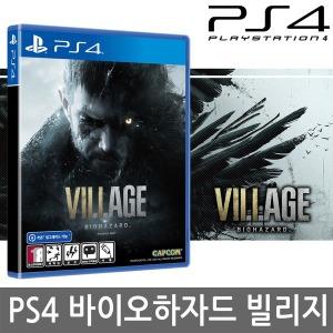 PS4 바이오하자드 빌리지 한글 초회판