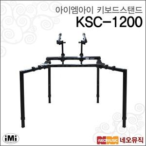 아이엠아이키보드스탠드 iMi KSC-1200 거미다리 2단