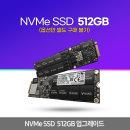 ㄴNVMe SSD 512GB 추가 (본품 구매 필수)