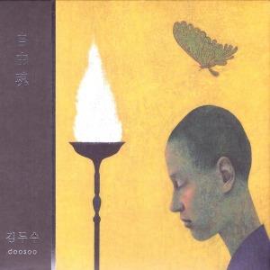 (CD) 김두수 - 4집 자유혼 (3단 Gatefold)