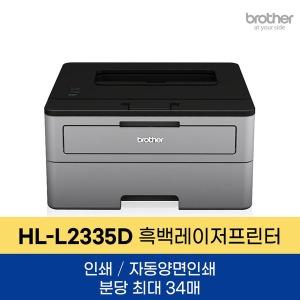 HL-L2335D 레이저프린터 자동양면인쇄 / AS연장행사