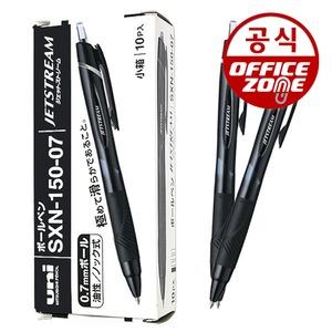 미쓰비시 제트스트림 SXN-150-07 검정 1갑(10개입)