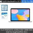 중고애플 맥북프로 2013 i5/4GB/128GB/lris/Silver