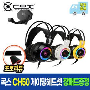 COX CH50 가상 7.1채널 RGB 게이밍 헤드셋
