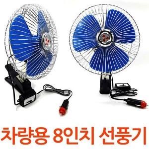 차량용선풍기 차량선풍기 12v선풍기 선풍기 자동차선