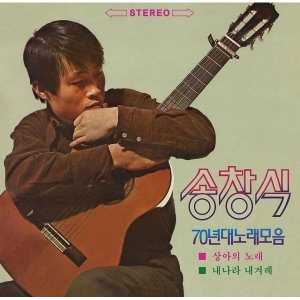 (LP) 송창식 - 70년대 노래 모음 (180g 블랙반)