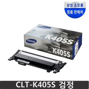 정품토너 CLT-K405S SL-C422 C423W C472 C473W