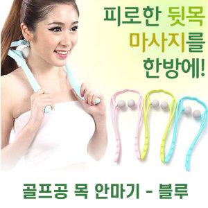 블루- 골프공 목마사지기 실리콘 소프트볼 목안마기