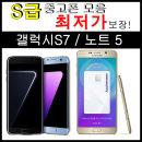 중고폰 갤럭시 S7 /노트5  공기계 중고 스마트폰