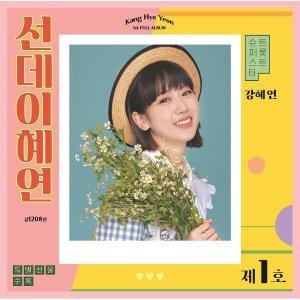 강혜연 - 선데이혜연 :  포스터 증정 종료  강혜연