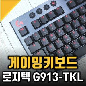 로지텍코리아 G913 Wireless TKL 키보드 택타일 (정품)