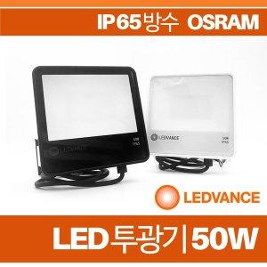 오스람 레드밴스 LED 투광기 50W 그외 다양한 투광기