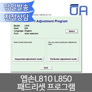 엡손 L810 L850 잉크패드 리셋 프로그램