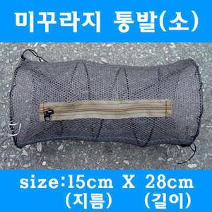 미꾸라지 통발(소)/고기잡이용/민물바다낚시 레져