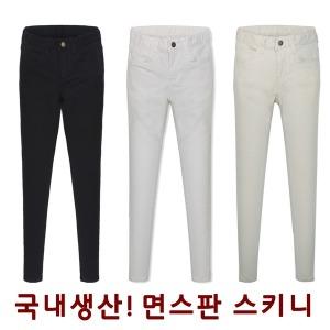 국내생산 여자청바지/블랙/화이트진/하이웨스트/9부
