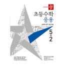 디딤돌 초등 수학 응용 5-2 (2021년)