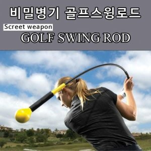 골프스윙연습기 골프연습 골프스윙 스윙연습채 근련단