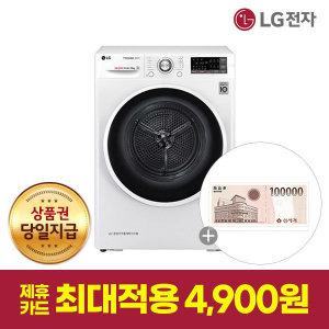 (공식판매점) 의류건조기렌탈 9kg RH9WGANR