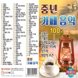 USB정품   중년카페음악100곡/ 고맙소/눈물비/보라빛엽서
