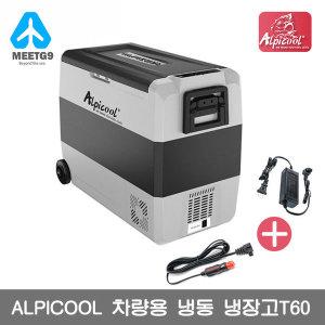 알피쿨 T60 차량 캠핑용 냉장고 / 무료배송