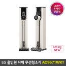 LG 오브제컬렉션 올인원타워 무선청소기 AO9571WKT