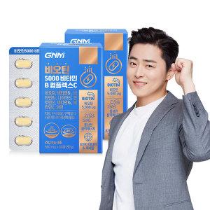비오틴 5000 + 비타민B 비타민C 2박스(총 4개월분)