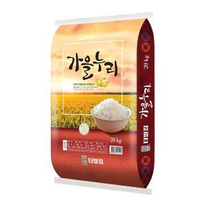 가을누리쌀 20kg 20년산/최근도정/가심비최고의쌀