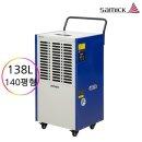 AM-D1400ND삼익에어썬제습기산업용업소용제습기138L