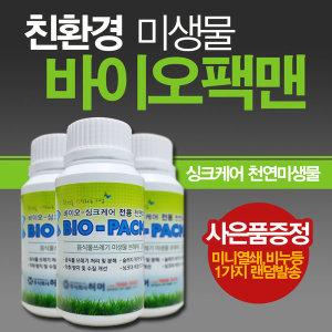 팩맨9개/음식물분해/천연미생물/싱크케어/음식물효소