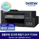 브라더 DCP-T720DW 정품무한잉크복합기 AS연장행사