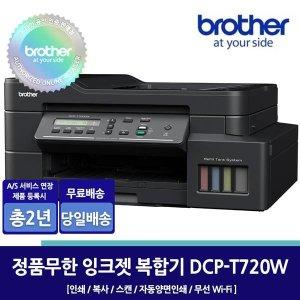 브라더 DCP-T720DW 정품무한잉크복합기 예약판매중