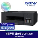브라더 DCP-T220 정품무한잉크복합기