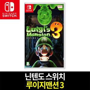 닌텐도 스위치 루이지맨션3 -당일발송
