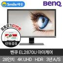 벤큐 EL2870U 4K 아이케어 28인치 모니터 무결점 HDR